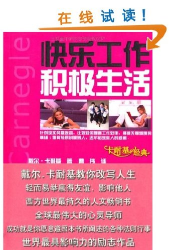 Happy to work actively living ( Carnegie Classics ) : (U.S. ) Dale Carnegie Translator: Cao Wei . ...