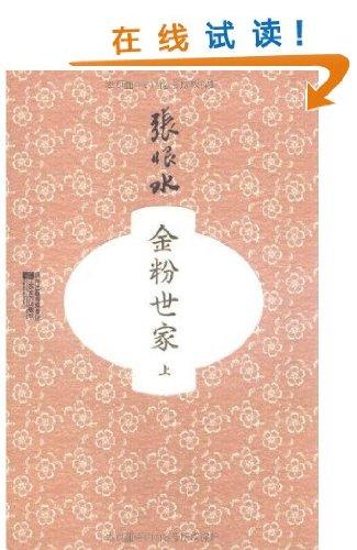 9787539942971: Noble Family(Whole Set) (Chinese Edition)