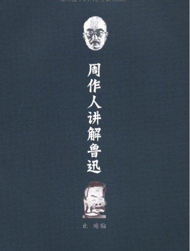 9787539943053: Zhou Zuoren's analysis on Lu Xun (Chinese Edition)