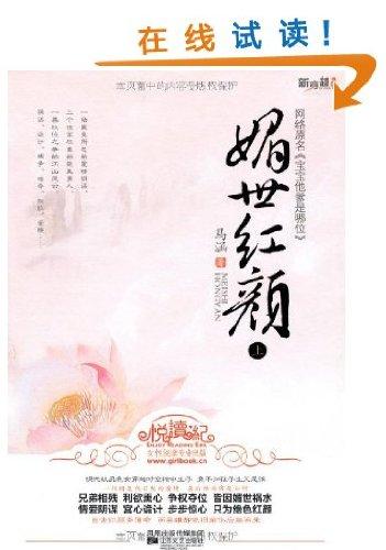 Astounding Beauty(Whole Set) (Chinese Edition): Ma Han