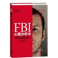 My Twenty Years Tracking Serial Killers for the FBI: LUO BO TE K LEI SI LE (Ressler.R.K.)