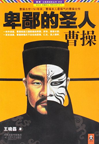 9787539943930: Mean Sage: Cao Cao (a book Cao Cao himself would admire since his death in 1791) (Chinese Edition)
