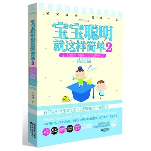 9787539945019: Reading Wisdom- Easy Way to Parent Smart Babies 2- Eight Steps of Childrens Intelligence Development (Chinese Edition)