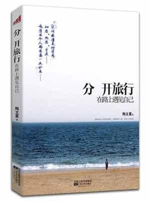 Separate trip - on the way to: TAO LI XIA