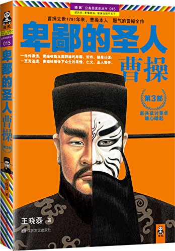 Despicable saint Cao - Part 3(Chinese Edition): WANG XIAO LEI