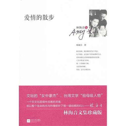 9787539946245: The Walk of Love (Chinese Edition)