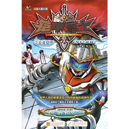 9787539947259 Armor Hero 3 Dragon Armor Chinese Edition Abebooks Zhou Yiwen 753994725x It's seen its fair share of adventure. 9787539947259 armor hero 3 dragon