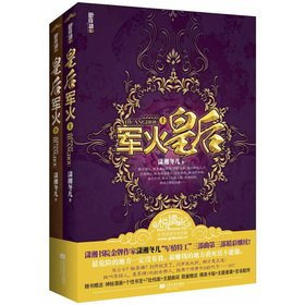 The munitions Queen (Set 2 Volumes)(Chinese Edition): XIAO XIANG DONG