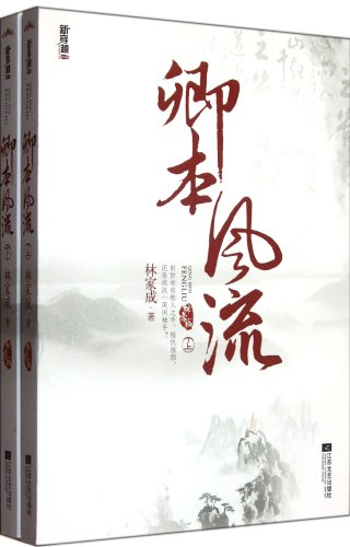 9787539950402: How romantic you are (Chinese Edition)