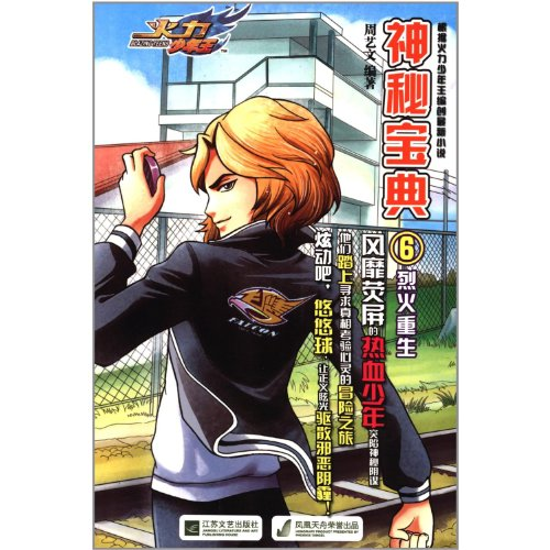 9787539950457: Rebirth of Fire-Blazing Teens-Golen Skills-6 (Chinese Edition)