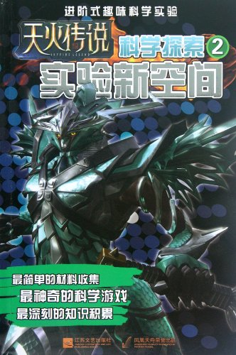 9787539950570: The legend of Jetfire and Scienfic Exploration(2New Space of Experiment) (Chinese Edition)