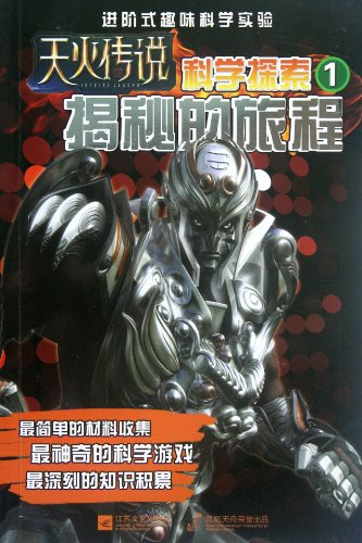 9787539950600: The legend of Jetfire and Scienfic Exploration(1The Journey of Uncovering Secrets) (Chinese Edition)