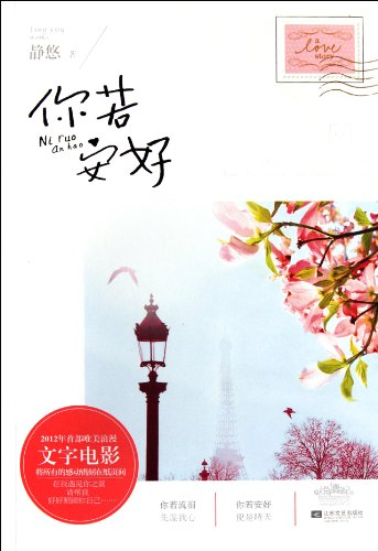 If You Live Well (Chinese Edition): jing you