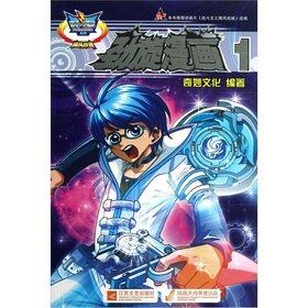 Hurricane Fighting spirit: fresh spin Comics (1)(Chinese Edition): QI MIAO WEN HUA