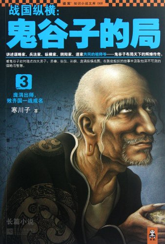 9787539954417: The Warring States : Guiguzis Conspiracy-Three (Chinese Edition)
