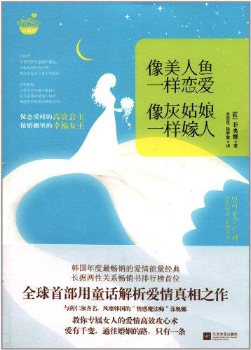 The liberal arts Genuine] like a mermaid love. like Cinderella married Carly (South Korea)(Chinese ...