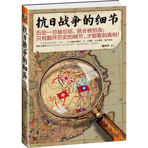 Boya Genuine] War of Resistance Against Japanese Aggression details Wei Fenghua(Chinese Edition): ...