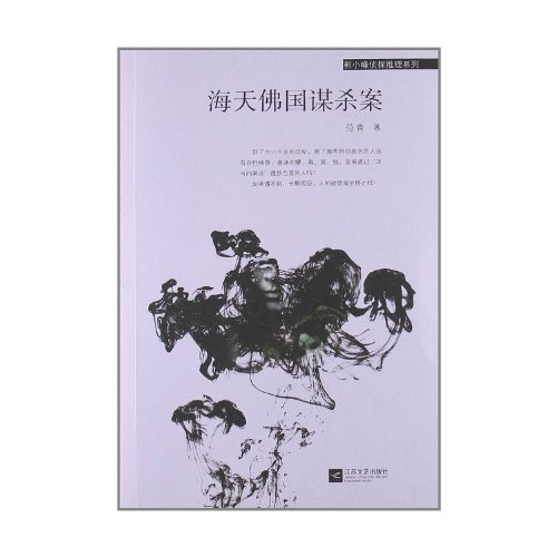 Guo Xiaofeng Detective Series: Tuo murder(Chinese Edition): FAN QING