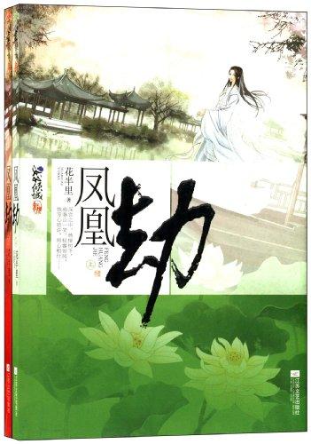 Phoenix (pleasure reading Ji Fallen City)(Chinese Edition): HUA BAN LI