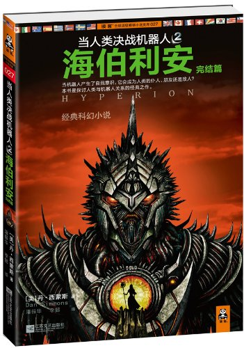 When human decisive battle robot: Hyperion Concluded (read off book series)(Chinese Edition): MEI ]...