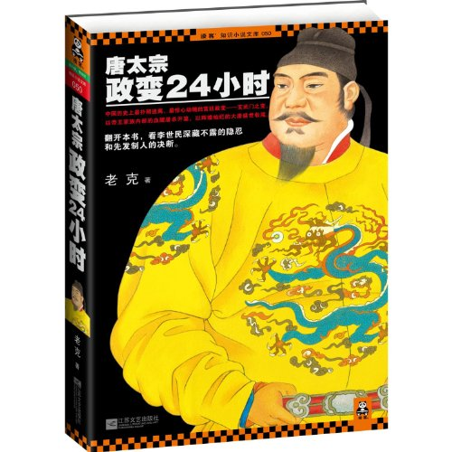 9787539956213: The Key 24 Hours of Emperor Taizongs Coup in Tang Dynasty (Chinese Edition)