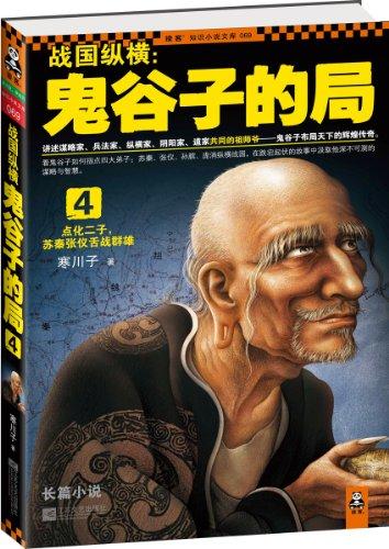 Warring: Guiguzi Bureau(Chinese Edition): HAN CHUAN ZI