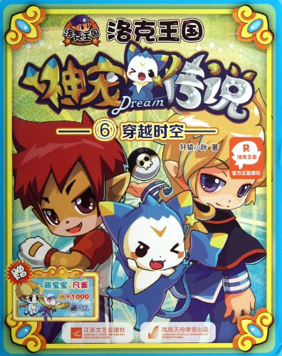 9787539957463: Roco Kingdom: The Legend of the Pet of the God 6 (Chinese Edition)