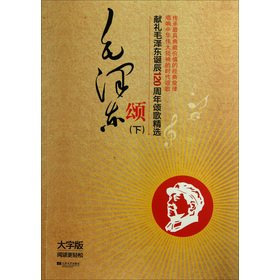 9787539957722: Tribute to the 120th anniversary of the birth of Mao Zedong carols Picks: Mao Zedong Chung (Vol.2)(Chinese Edition)