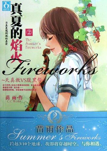 True summer fireworks 2 ( how many: MIAO YU