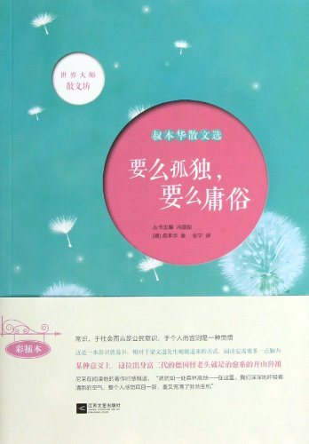 9787539960364: Be Lonely or Be Vulgar (Schopenhauers Prose Selection) (Chinese Edition)