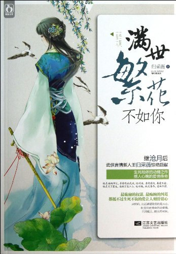 New Genuine ] Mitsuyo flowers as you go Plucking 9787539960623(Chinese Edition): GUI CAI WEI