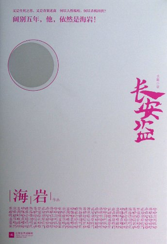 9787539961873: Theft in Xian (Chinese Edition)