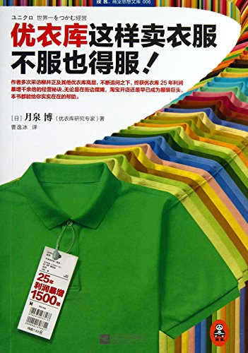 9787539963341: Uniqlo selling clothes. they have refused to accept service !(Chinese Edition)
