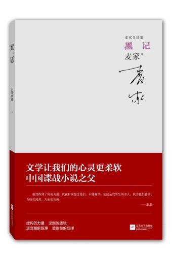 9787539963563: Mai jia essays: black(Chinese Edition)