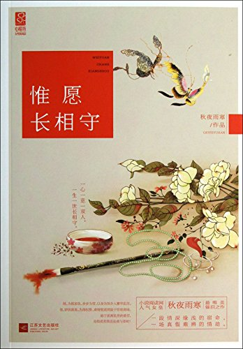 9787539963679: Wish to Be Together Forever (Chinese Edition)