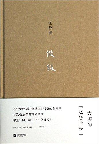 Cook(Chinese Edition): WANG CENG QI