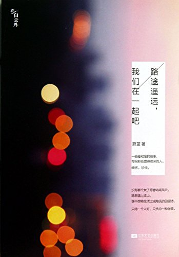 Distance. together with us(Chinese Edition): BEN SHE.YI MING