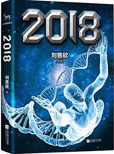 2018 (Chinese Edition): Cixin Liu