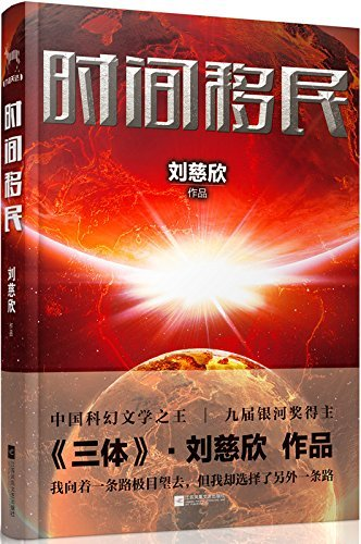 Time Immigrant (Chinese Edition): Liu Cixin