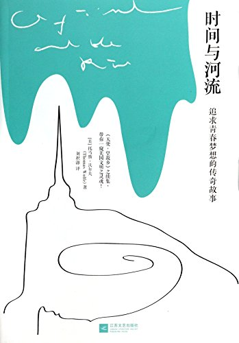 9787539966663: Time and rivers(Chinese Edition)