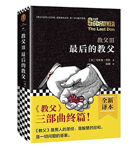 9787539967417: The godfather 3: the godfather(Chinese Edition)