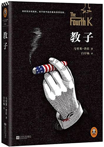 godson(Chinese Edition): MEI ] MA LI AO PU ZUO