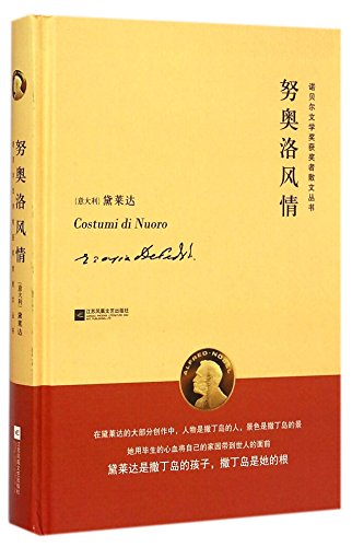 9787539968919: Natural Sceneries in Nuoro (Refined)(Prose Works by the Winners of the Nobel Prize in Literature) (Chinese Edition)