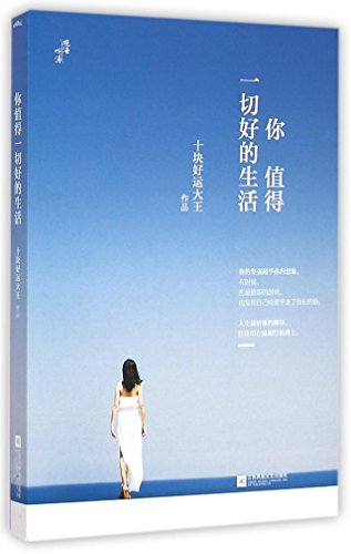 9787539969909: You Deserve All the Good in Life (Chinese Edition)