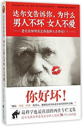 9787539970097: Darwin in DE Supermarkt Mark Nelissen (Chinese Edition)