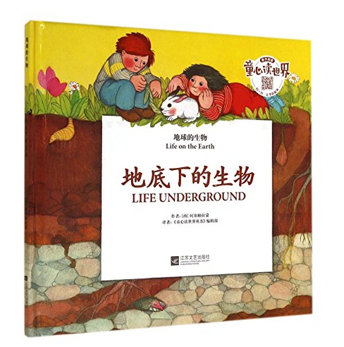 Earth's creatures - creatures underground(Chinese Edition): XI ] HE SAI PA LA MENG