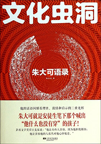 9787539972794: Cultural Wormhole: Zhu Dake Quotations(Chinese Edition)