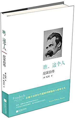 9787539973906: Look,This Man:Friedrich Wilhelm Nietzsche