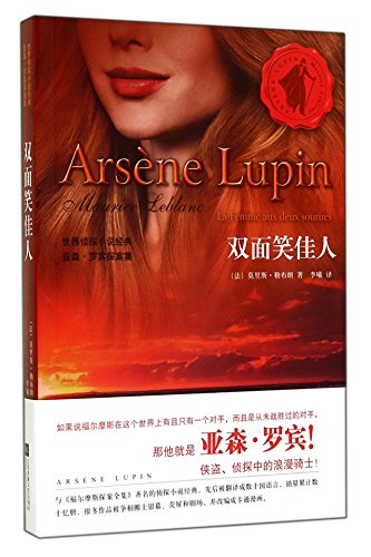 World detective fiction classic Arsne Lupin Holmes: Duplex laugh beauty(Chinese Edition): FA ] MO ...