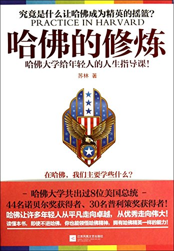 9787539975047: Harvard's practice: Harvard University gave life lessons to guide young people! (Chinese Edition)